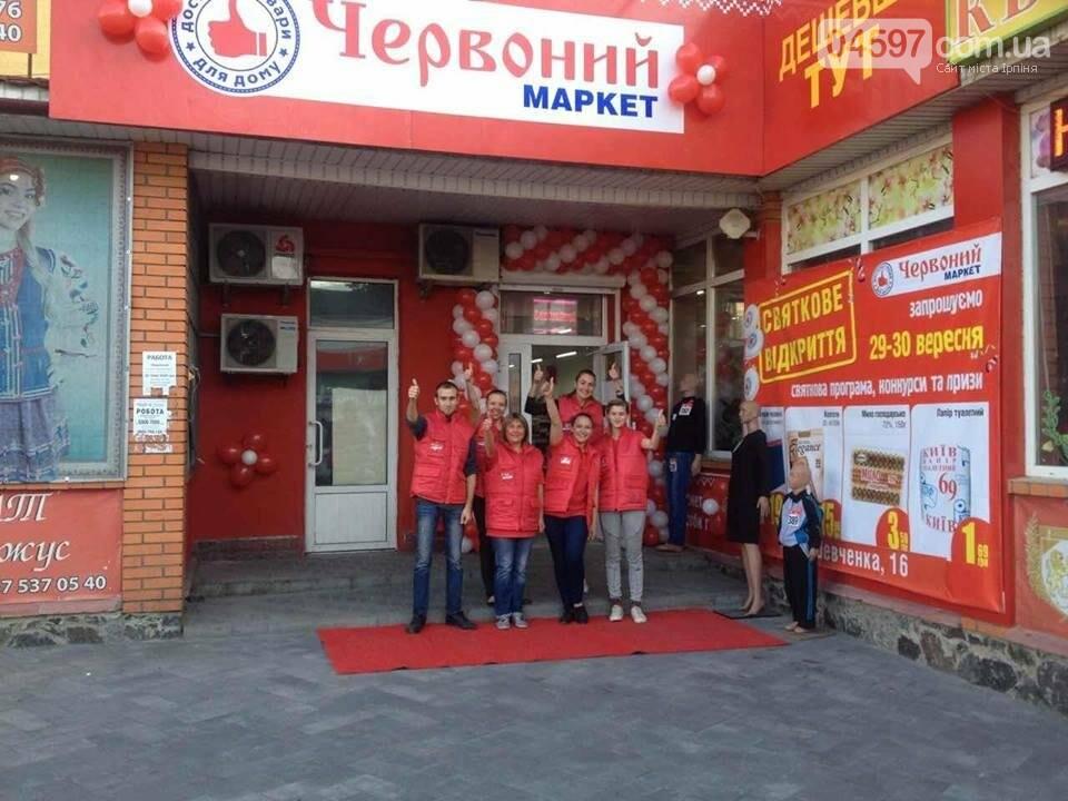 """В Ірпені відкрили магазин """"Червоний маркет"""", фото-1"""