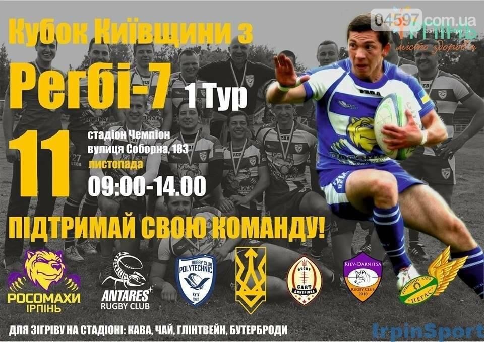 В Ірпені пройде Кубок Київщини з регбі , фото-1
