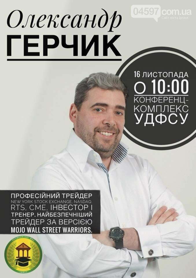 Відомий трейдер Олександр Герчик в Ірпені, фото-1
