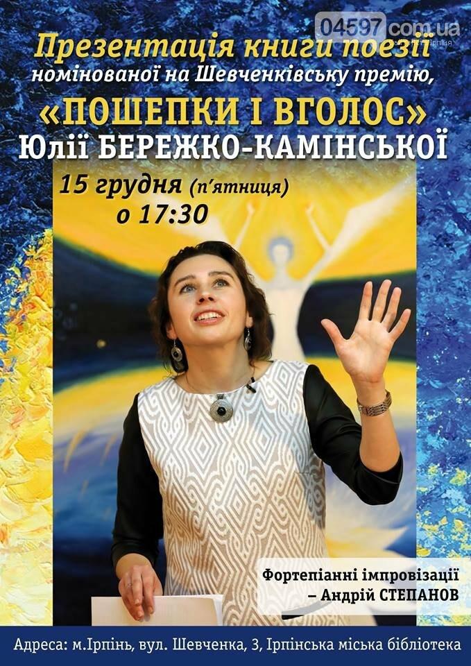 Юлія Бережко-Камінська презентує книгу в Ірпені, фото-1