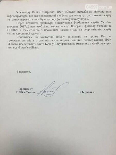 ФК Сталь може представляти Бучу в українській Прем'єр-лізі, фото-2