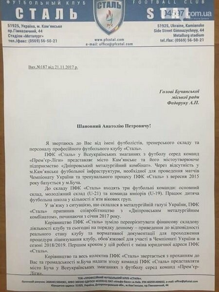 ФК Сталь може представляти Бучу в українській Прем'єр-лізі, фото-1