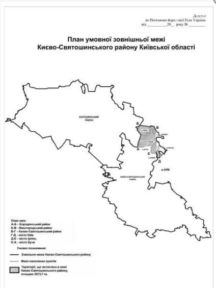 Козак Гаврилюк пропонує приєднати Гостомель до Києва, фото-2