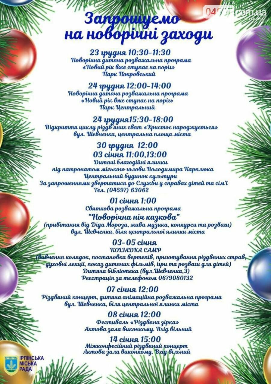Афіша новорічно-різдвяних заходів в Ірпені, фото-1