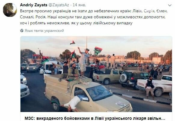 ТОП-5 небезпечних країн для українців, фото-1