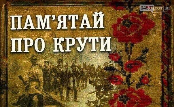 В Ірпені відбудеться година пам'яті Героїв Крут , фото-1