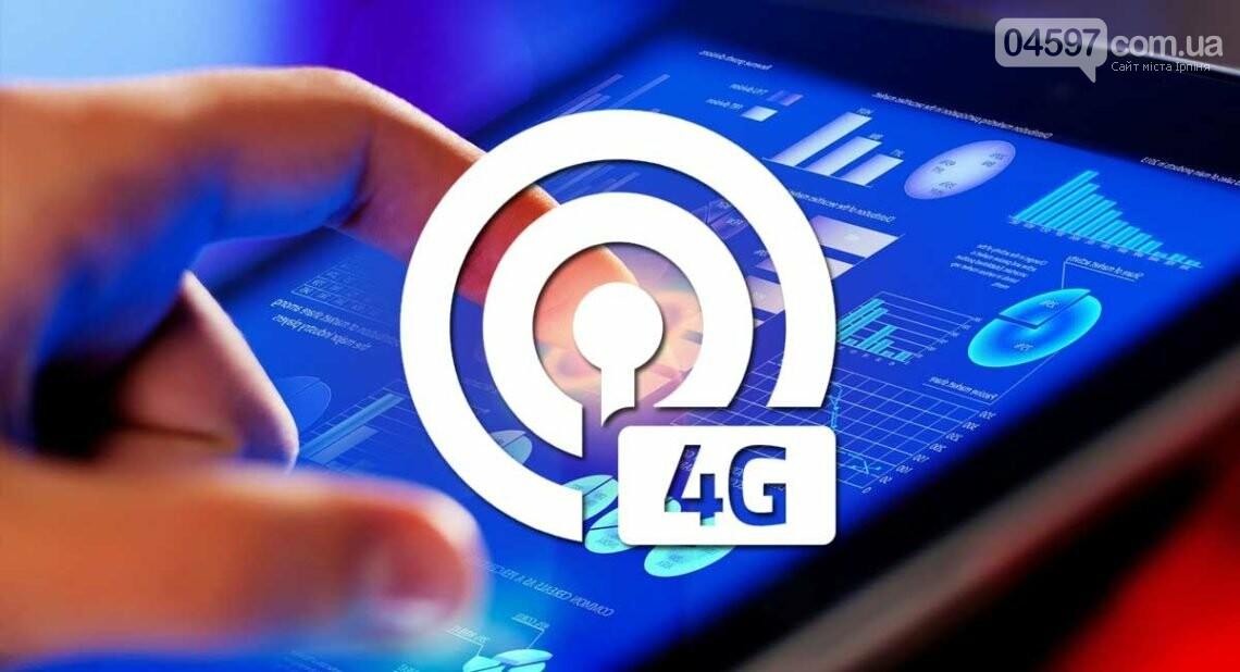 Коли в Ірпені з`явиться 4G?, фото-1