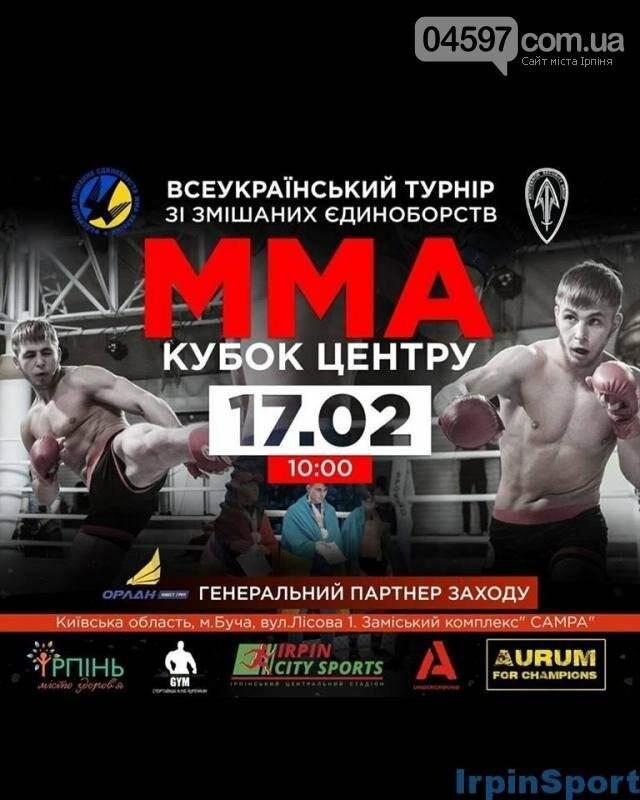 У Бучі пройде всеукраїнський турнір з ММА, фото-1