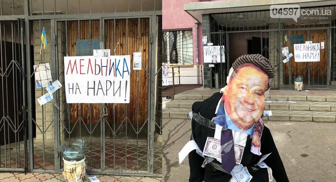 Активісти перед судом спалили опудало екс-ректора податкової Мельника, фото-1