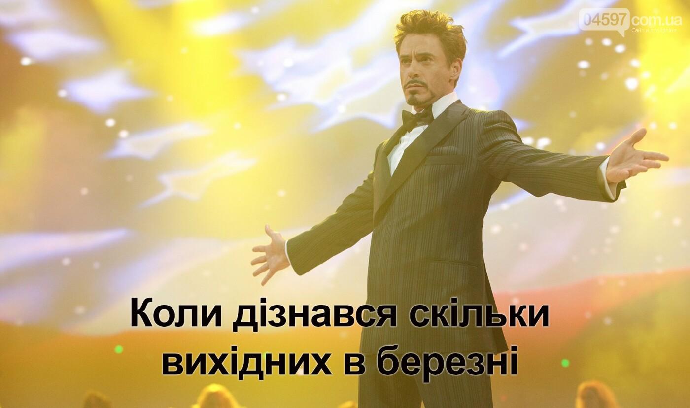 В березні українці отримають 10 днів вихідних, фото-1