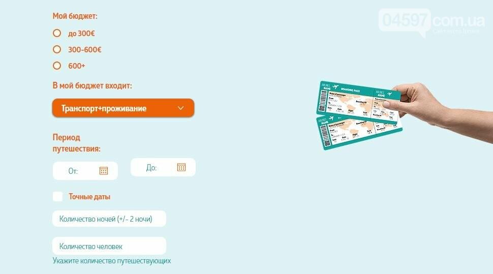 Tunatravel: онлайн-сервіс подорожей на будь-який бюджет, фото-1