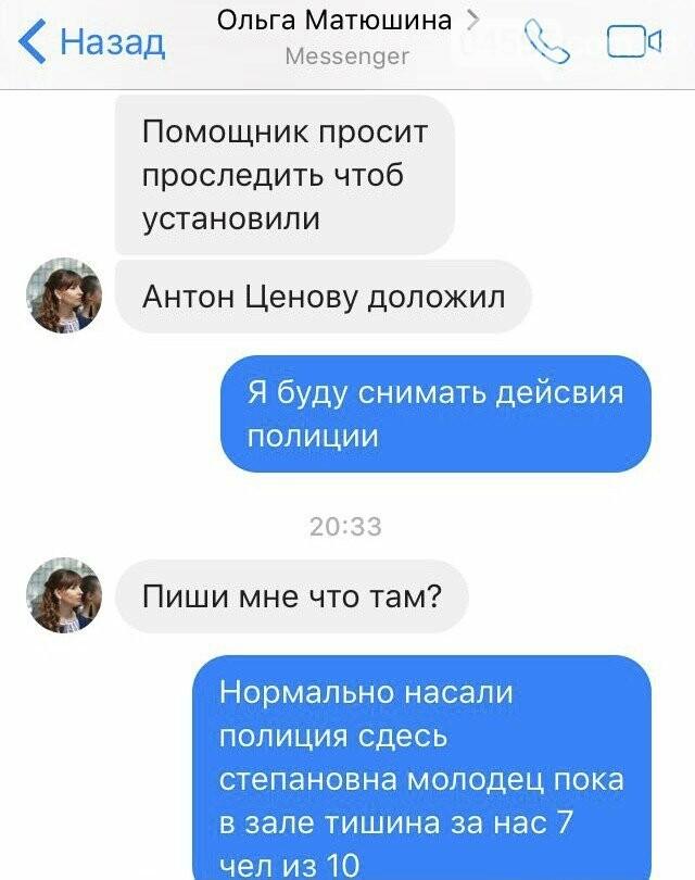 Міністр оборони і начальник поліції області допомагали Матюшиній відкликати депутата?, фото-1