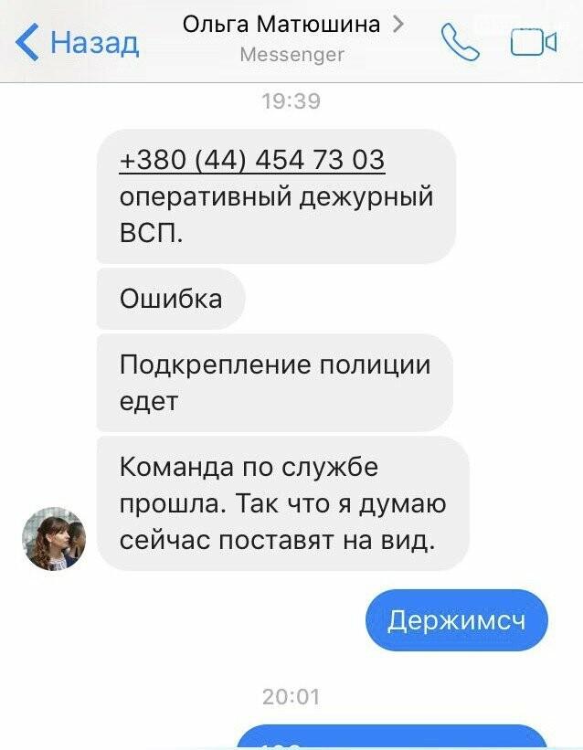 Міністр оборони і начальник поліції області допомагали Матюшиній відкликати депутата?, фото-3