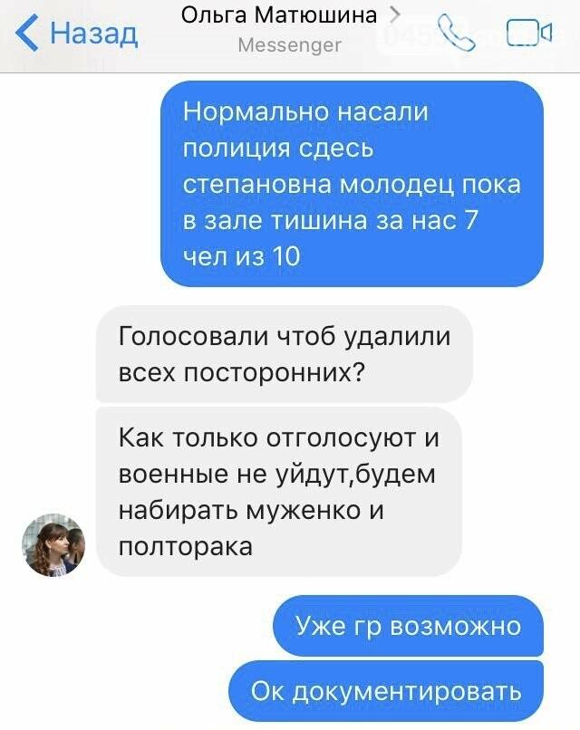 Міністр оборони і начальник поліції області допомагали Матюшиній відкликати депутата?, фото-2
