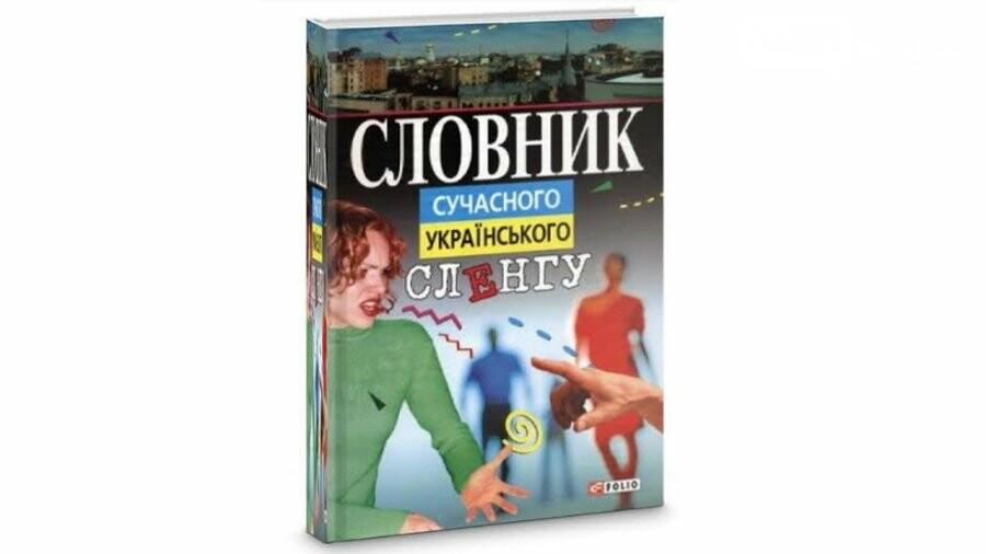5 книг, які допоможуть вивчити українську мову, фото-2