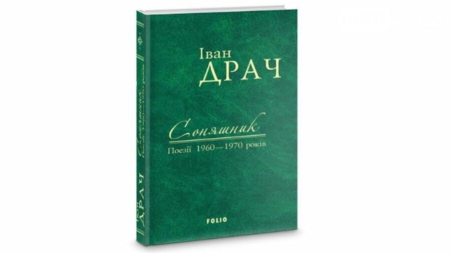 5 книг, які допоможуть вивчити українську мову, фото-3
