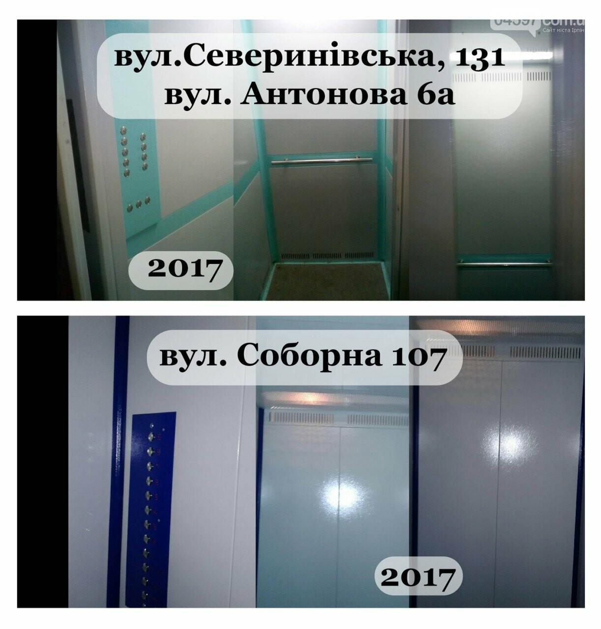 Де в Ірпені будуть встановлені нові ліфти, фото-1