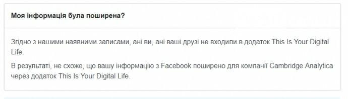 Як перевірити, чи використовував Facebook ваші дані, фото-1