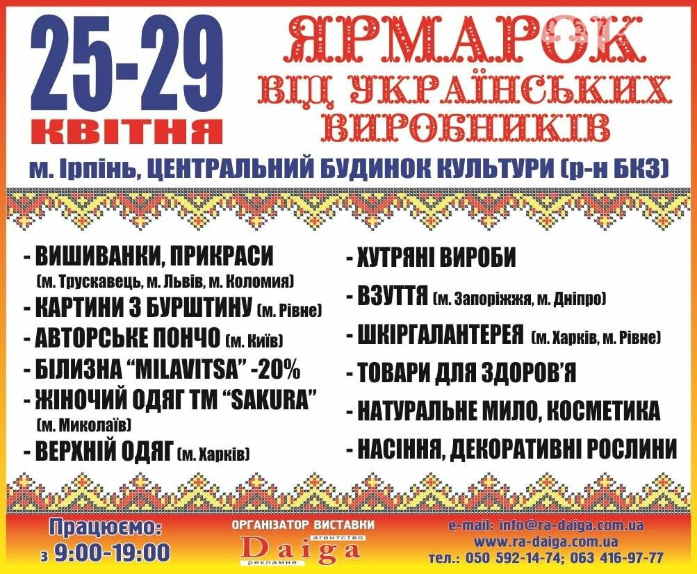 В Ірпені пройде ярмарка від українських виробників., фото-1