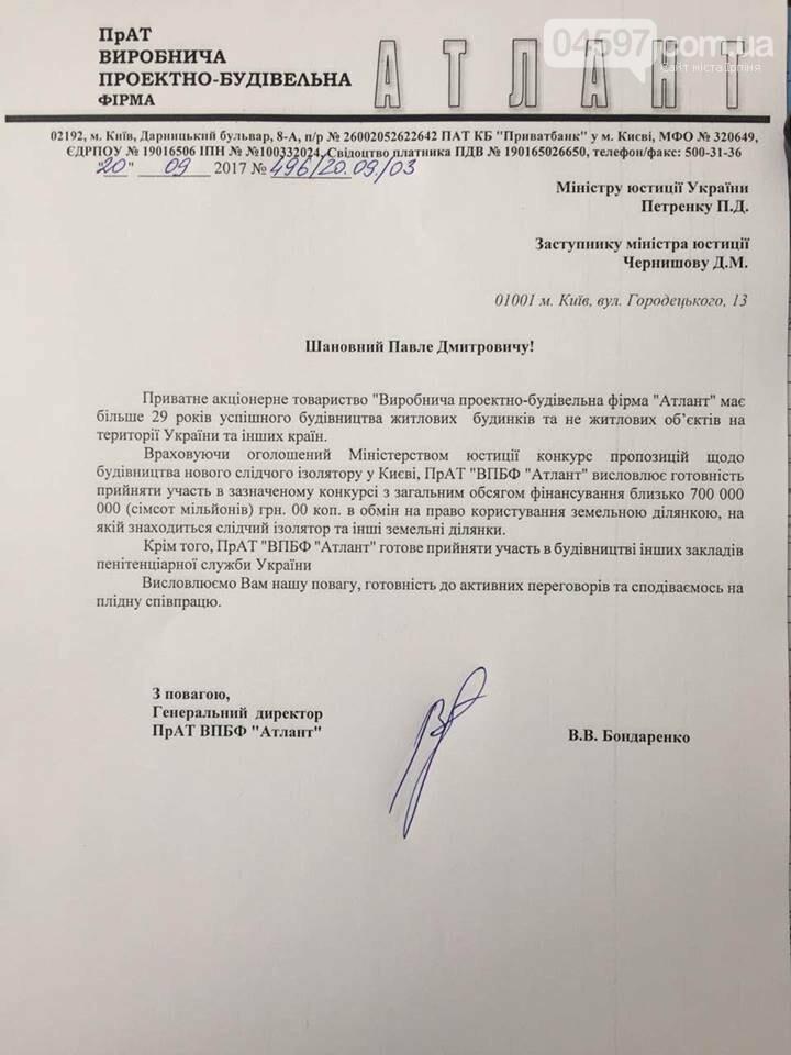 Забудовник з Коцюбинського готовий збудувати нову виправну колонію в обмін на землю у селищі, фото-2