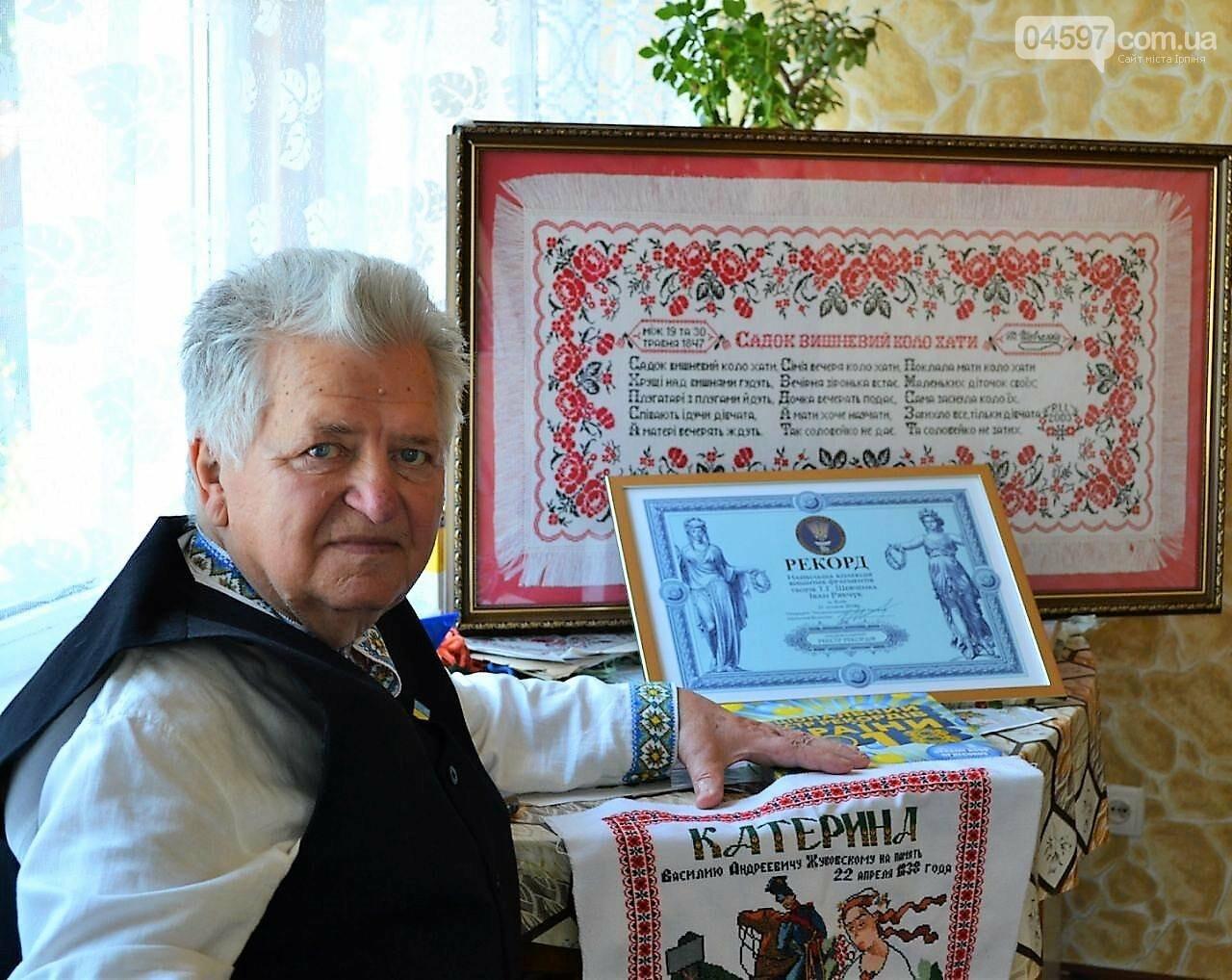 Ірпінчанин отримав відзнаку Національного реєстру рекордів, фото-1