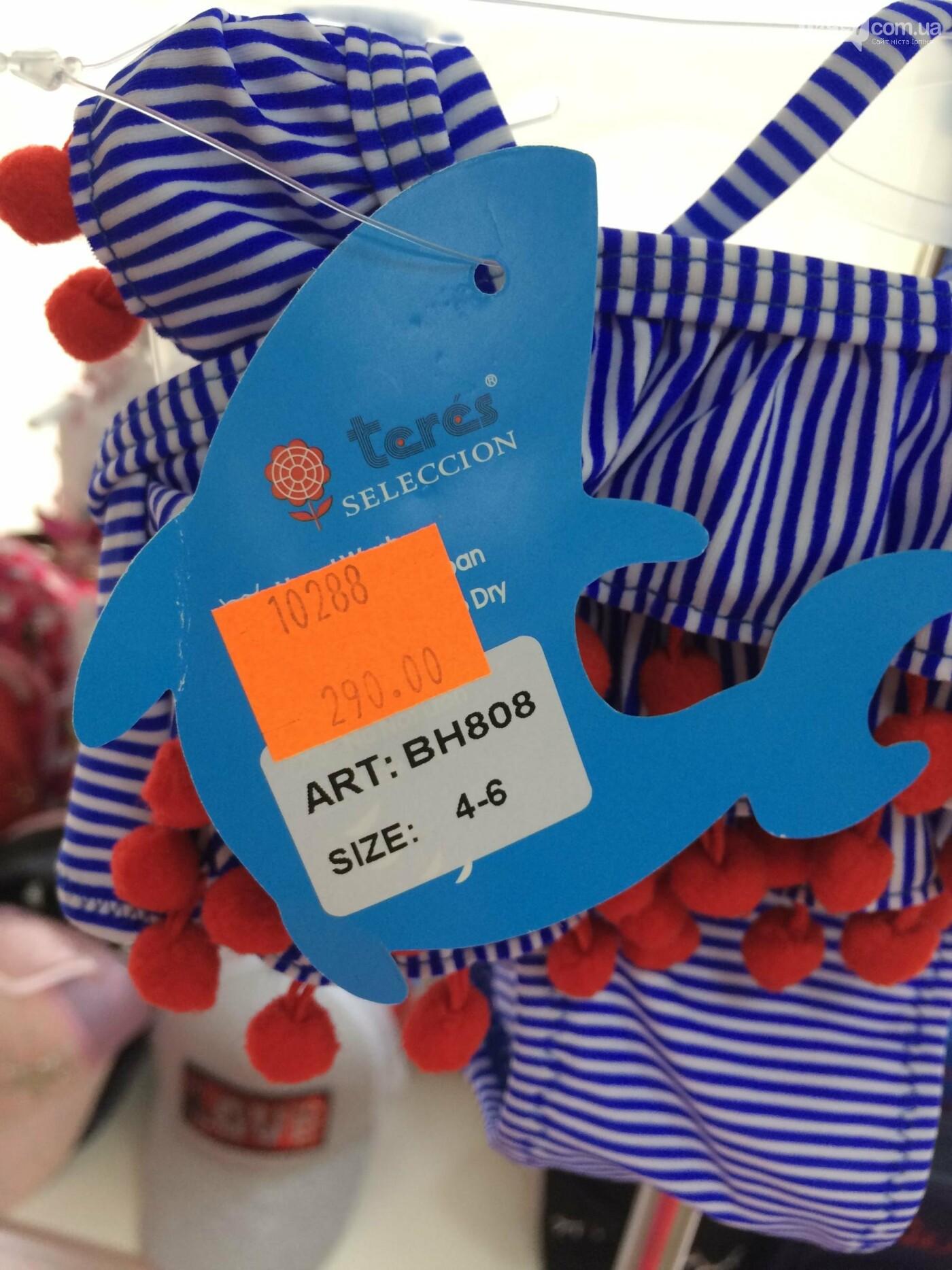 Де купити дитячий одяг в Ірпені: асортимент та ціни, фото-19