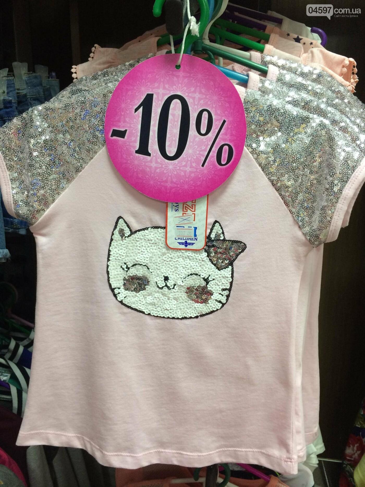 Де купити дитячий одяг в Ірпені: асортимент та ціни, фото-77