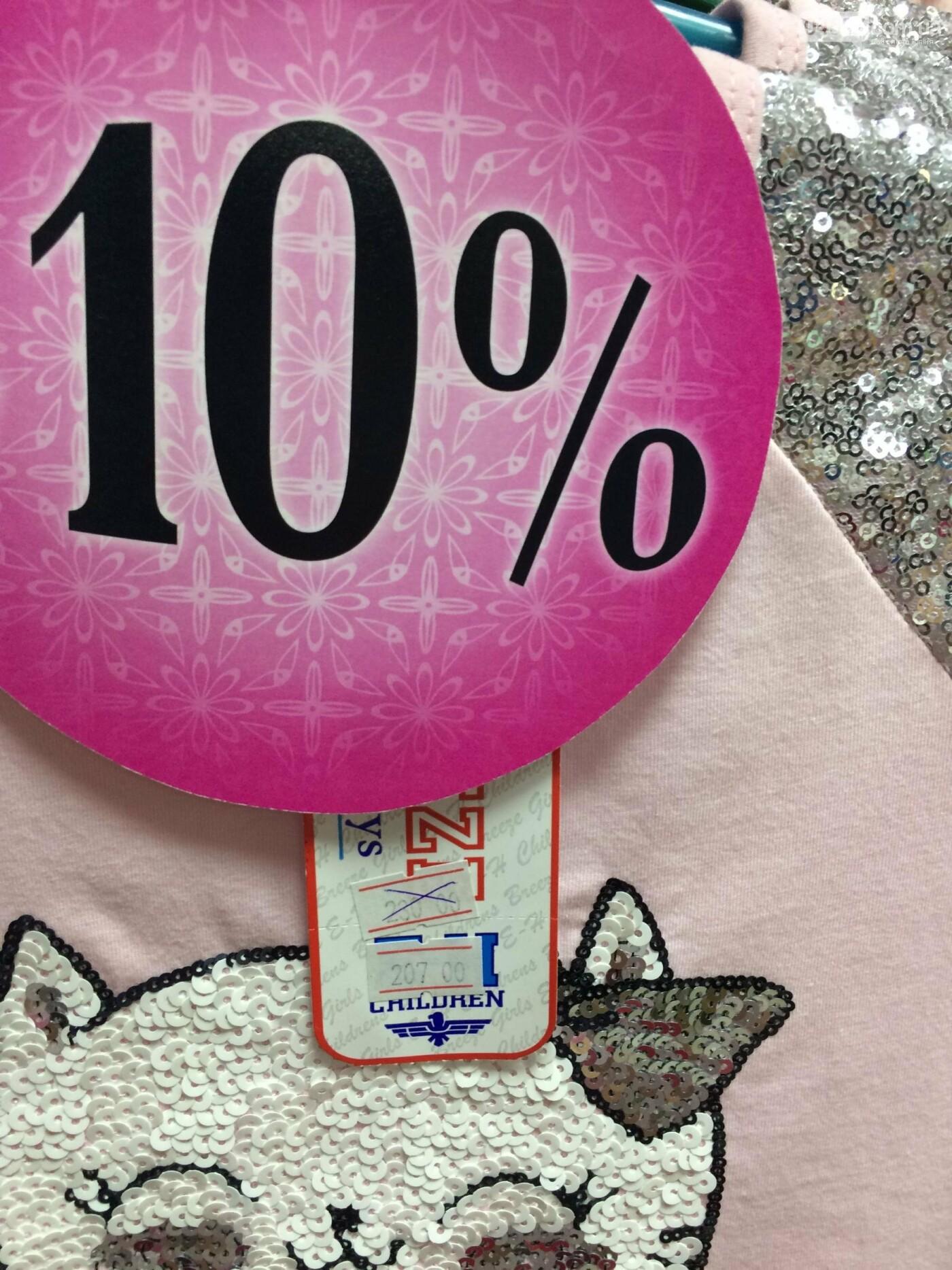 Де купити дитячий одяг в Ірпені: асортимент та ціни, фото-76
