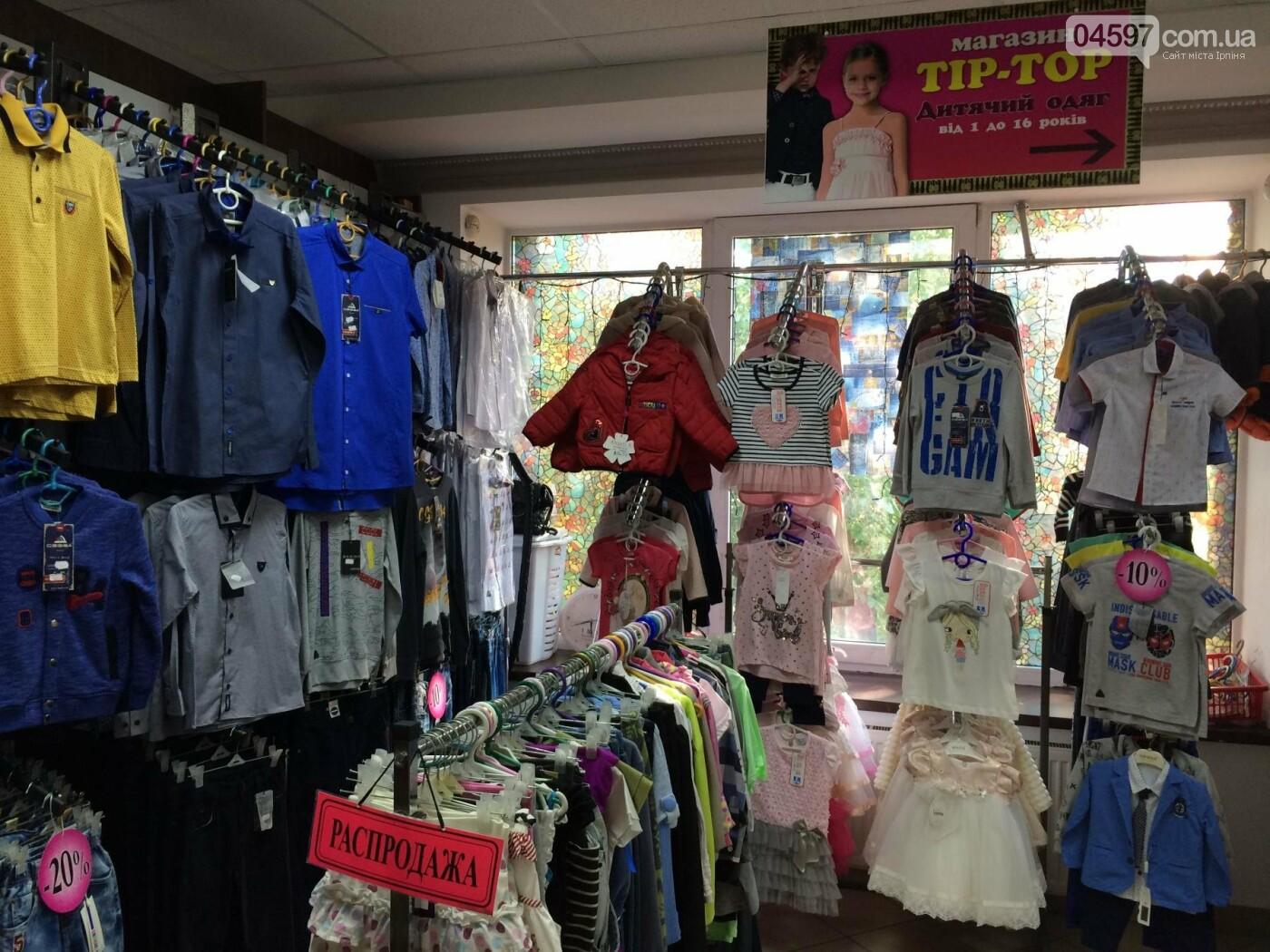 3c9f5eda872fad Де купити дитячий одяг в Ірпені: асортимент та ціни - 04597.com.ua
