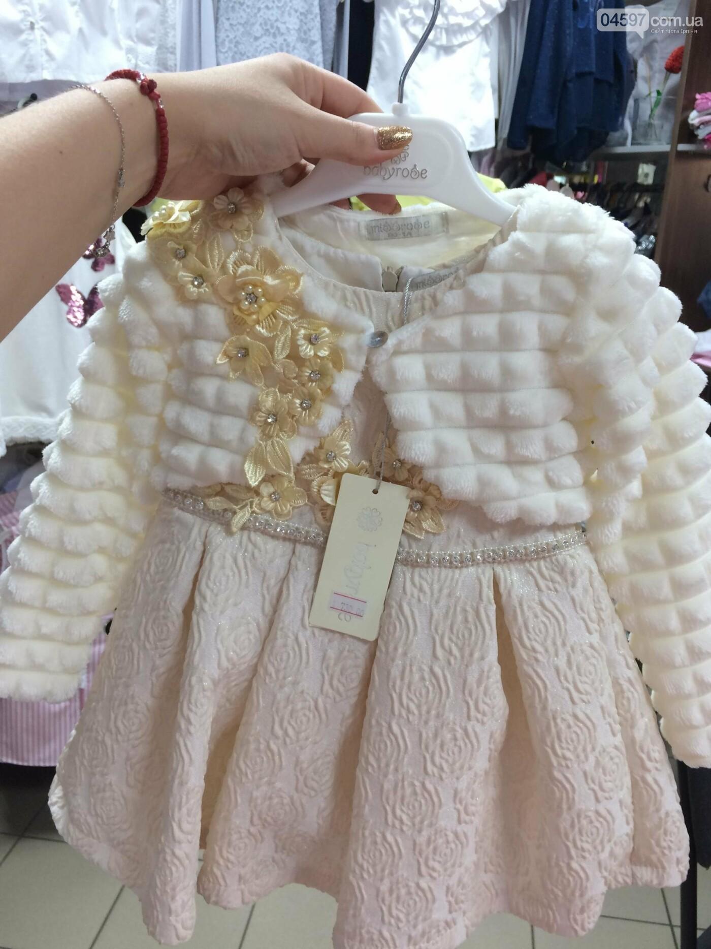 Де купити дитячий одяг в Ірпені: асортимент та ціни, фото-86