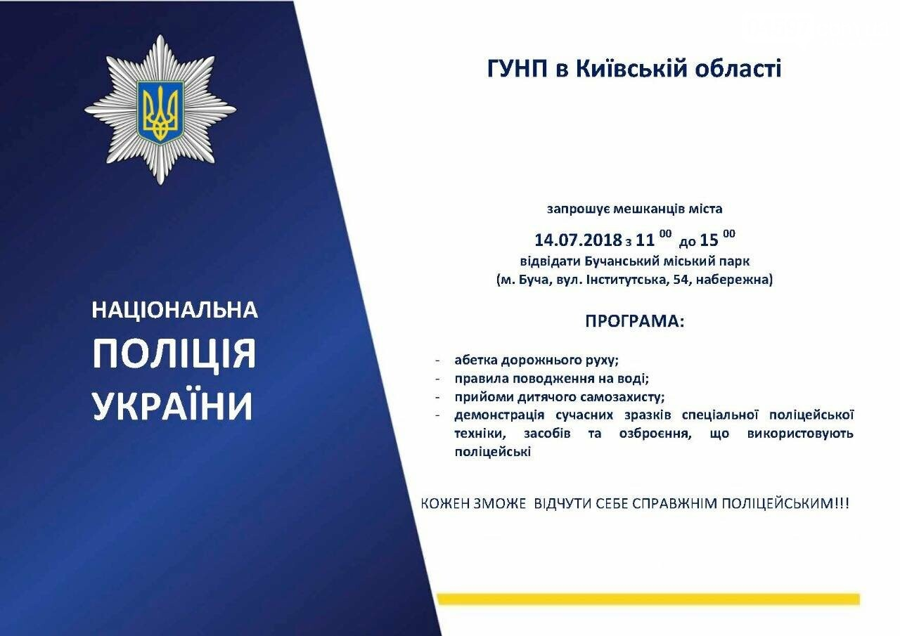 Поліцейські з усієї Київщини влаштують у Бучі свято для маленьких громадян, фото-1