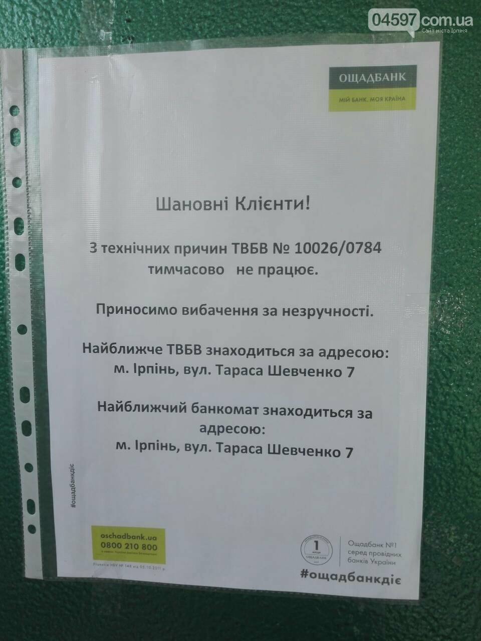 В центрі Ірпеня закрилося відділення Ощадбанку, фото-3