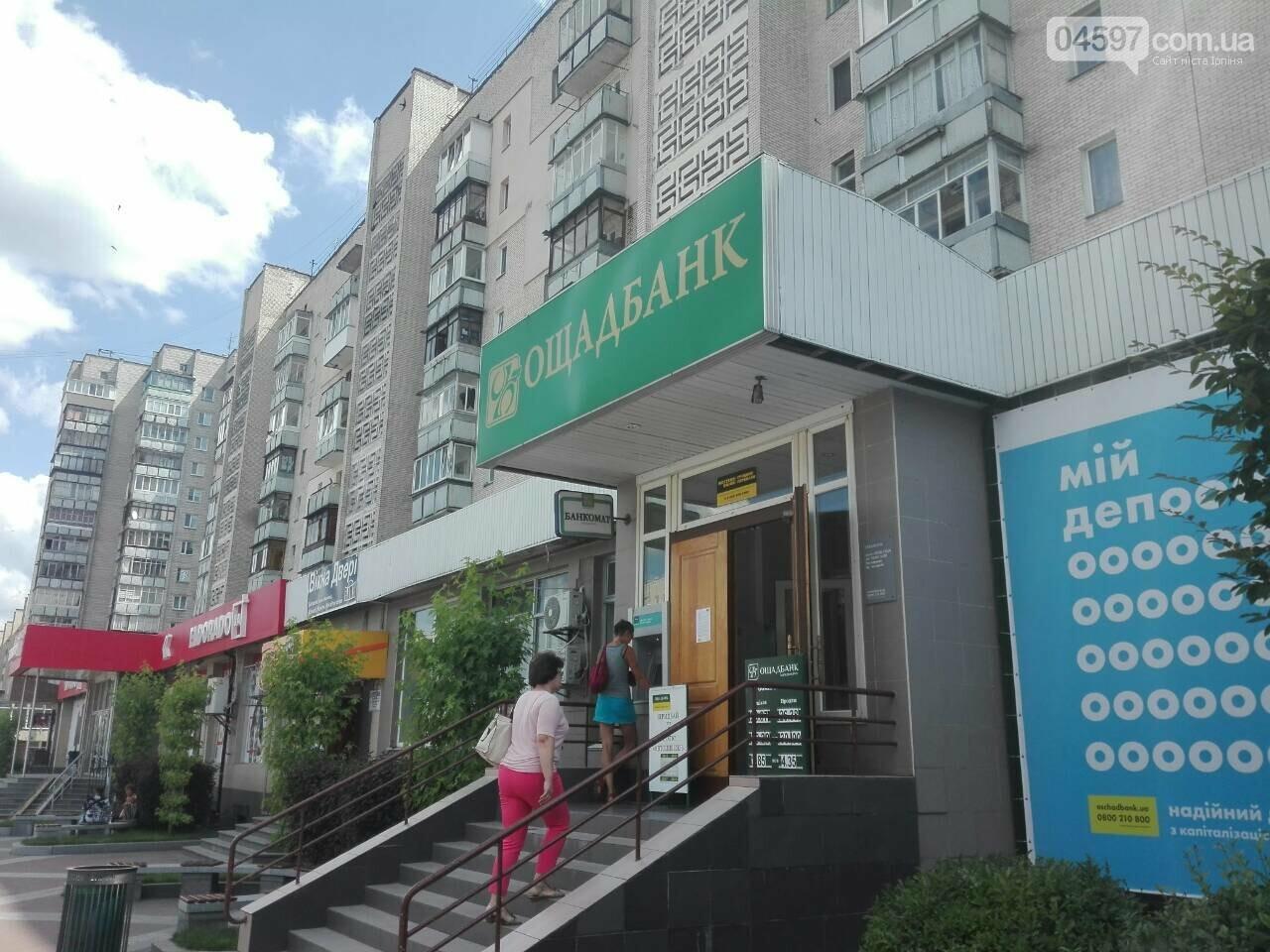В центрі Ірпеня закрилося відділення Ощадбанку, фото-4