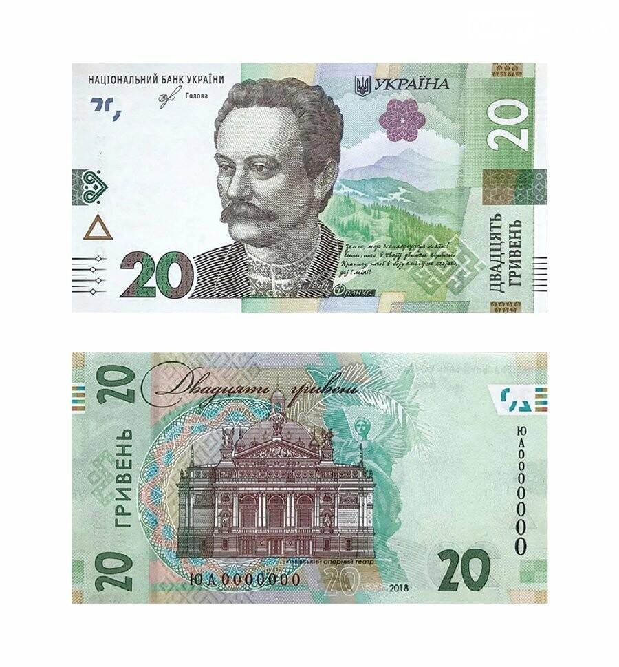 Нацбанк змінив дизайн двадцяти гривень, фото-1