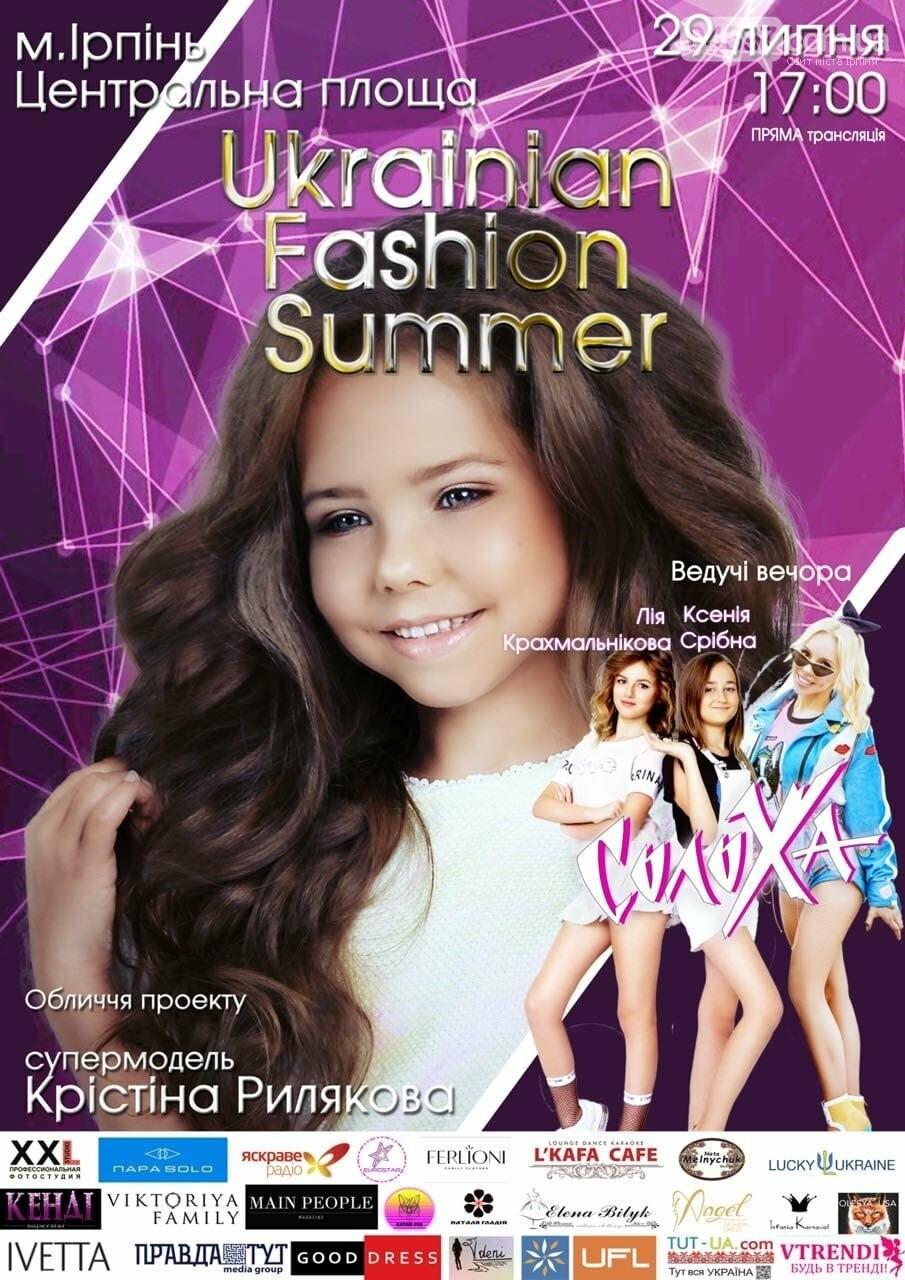В Ірпені відбудеться Ukrainian Fashion Summer – 2018, фото-1