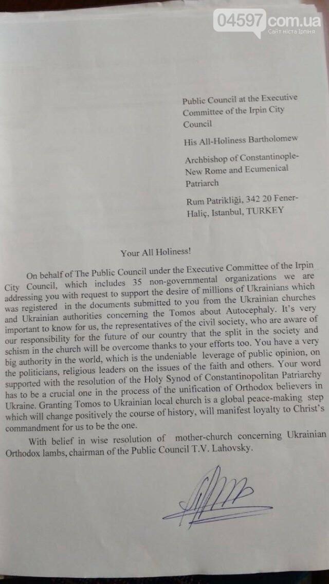 Україна за крок до отримання Томосу про автокефалію, фото-1
