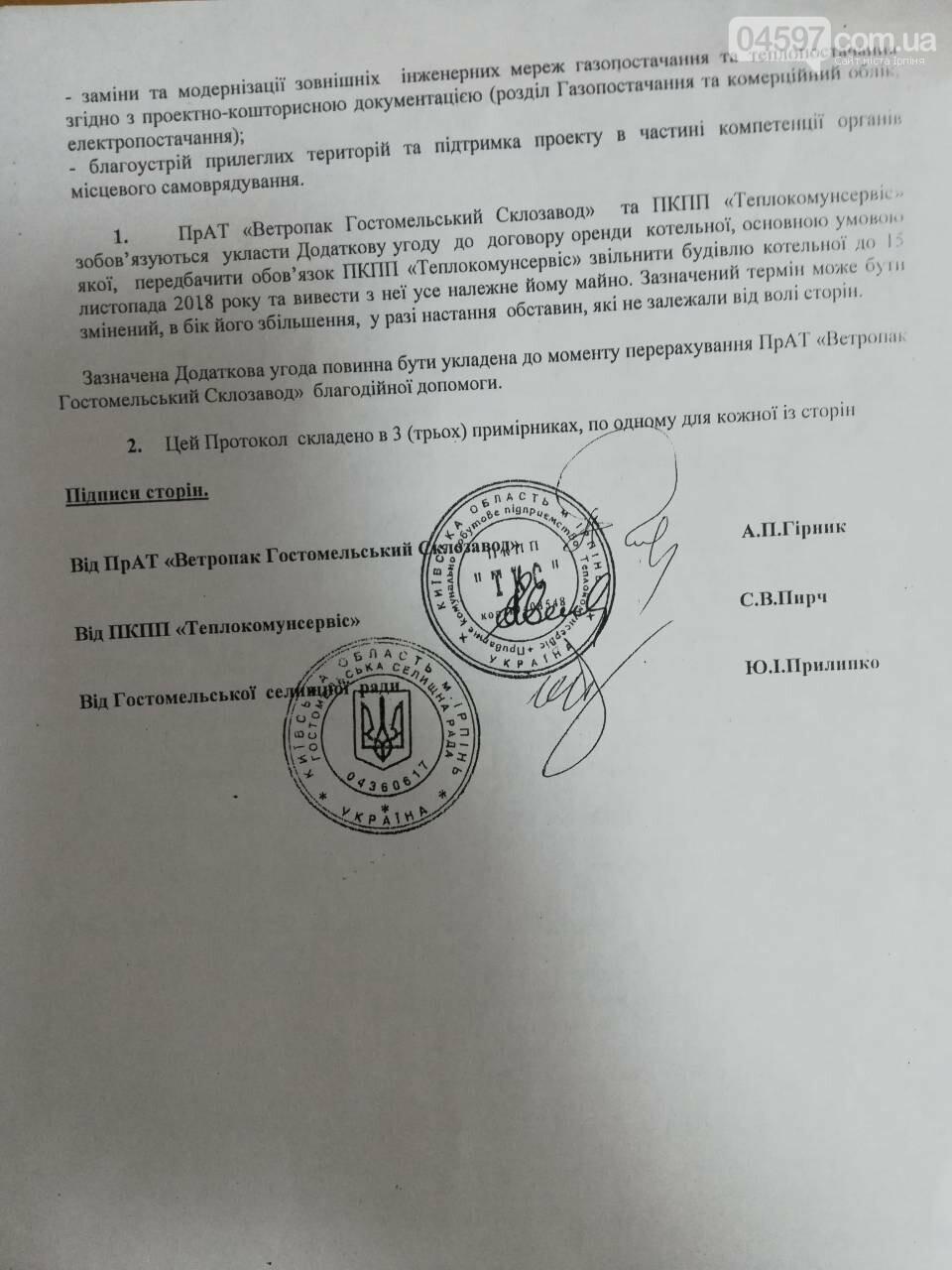 За газову трубу в Гостомелі заплатили з Ірпеня, фото-2