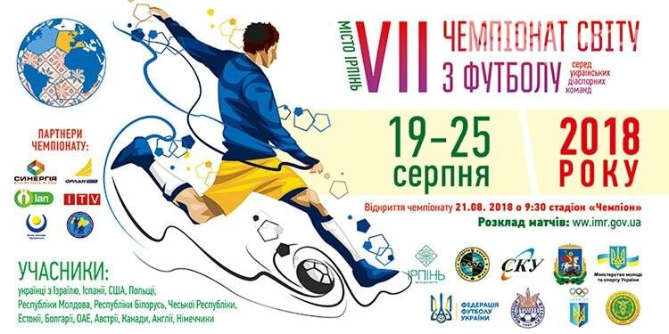 В Ірпені відбудеться VІІ Чемпіонат Світу з футболу серед українських діаспорних команд, фото-1