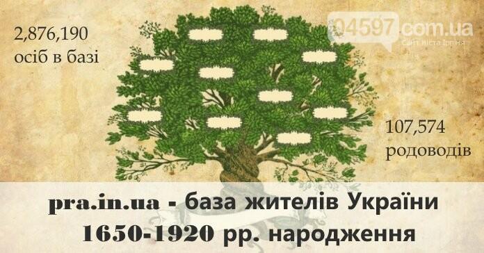 В Україні запустили безкоштовну базу даних для досліджень родоводу, фото-1