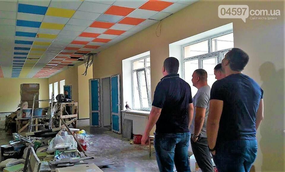 Чи готові ірпінські школи до початку нового навчального року, фото-5