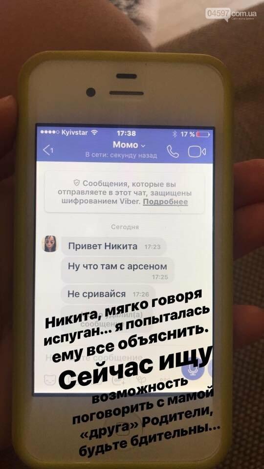 """Суїцидальна """"Момо"""" вже в  Ірпені, фото-2"""