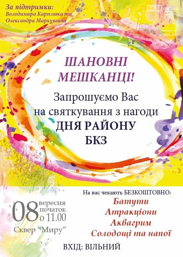 БКЗ запрошує на святкування Дня району, фото-1