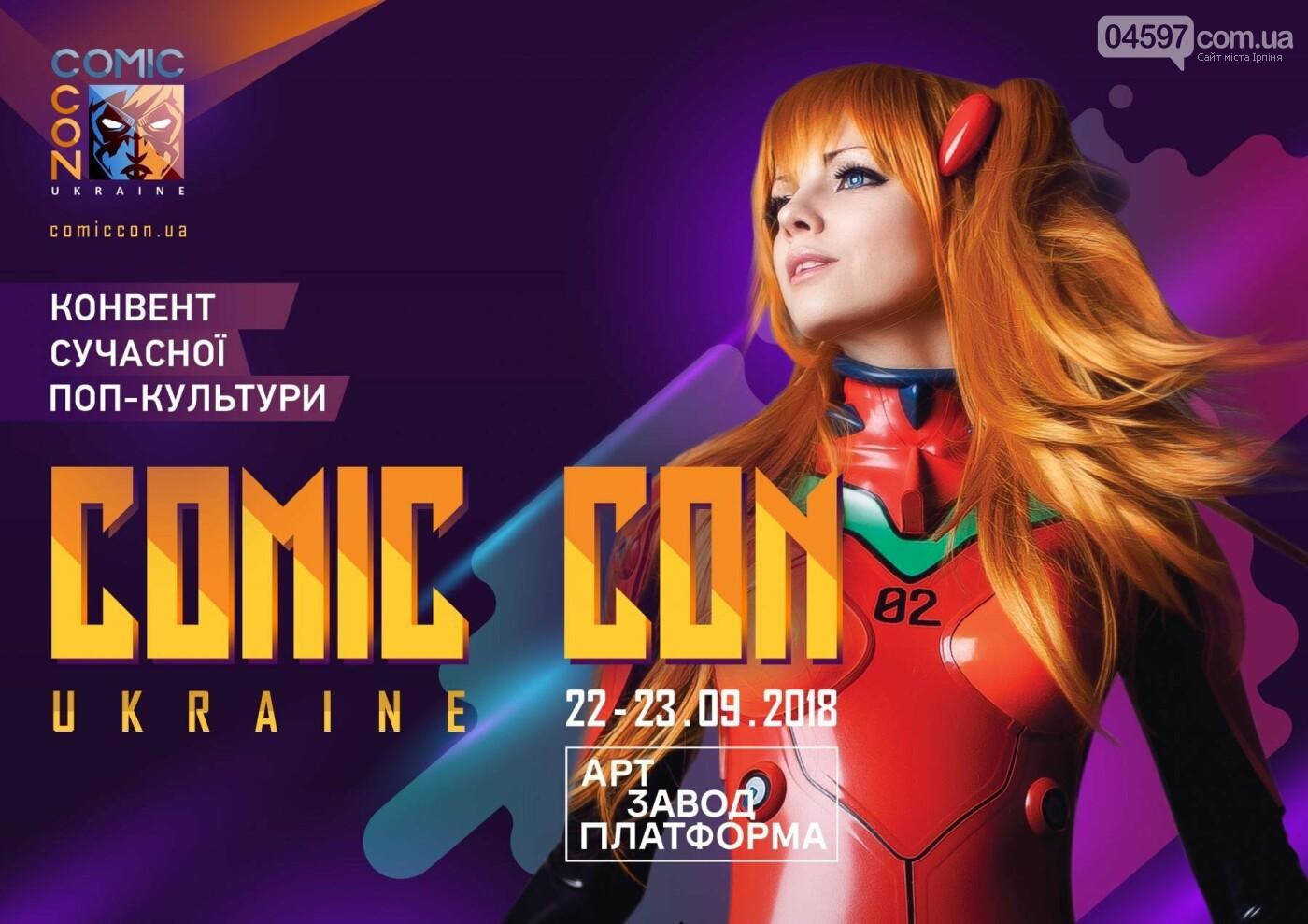 В Києві пройде фестиваль Comic Con, фото-1