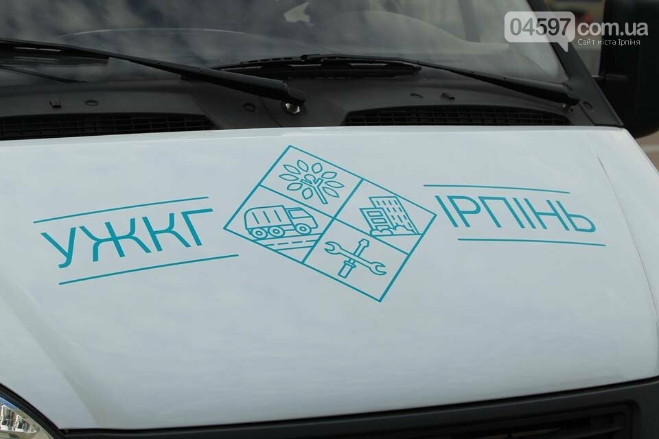 Ірпінські комунальники отримали нову брендовану техніку, фото-1