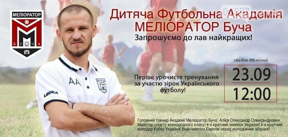 Алієв обіцяє вирощувати нових Мілевських в Бучі, фото-1