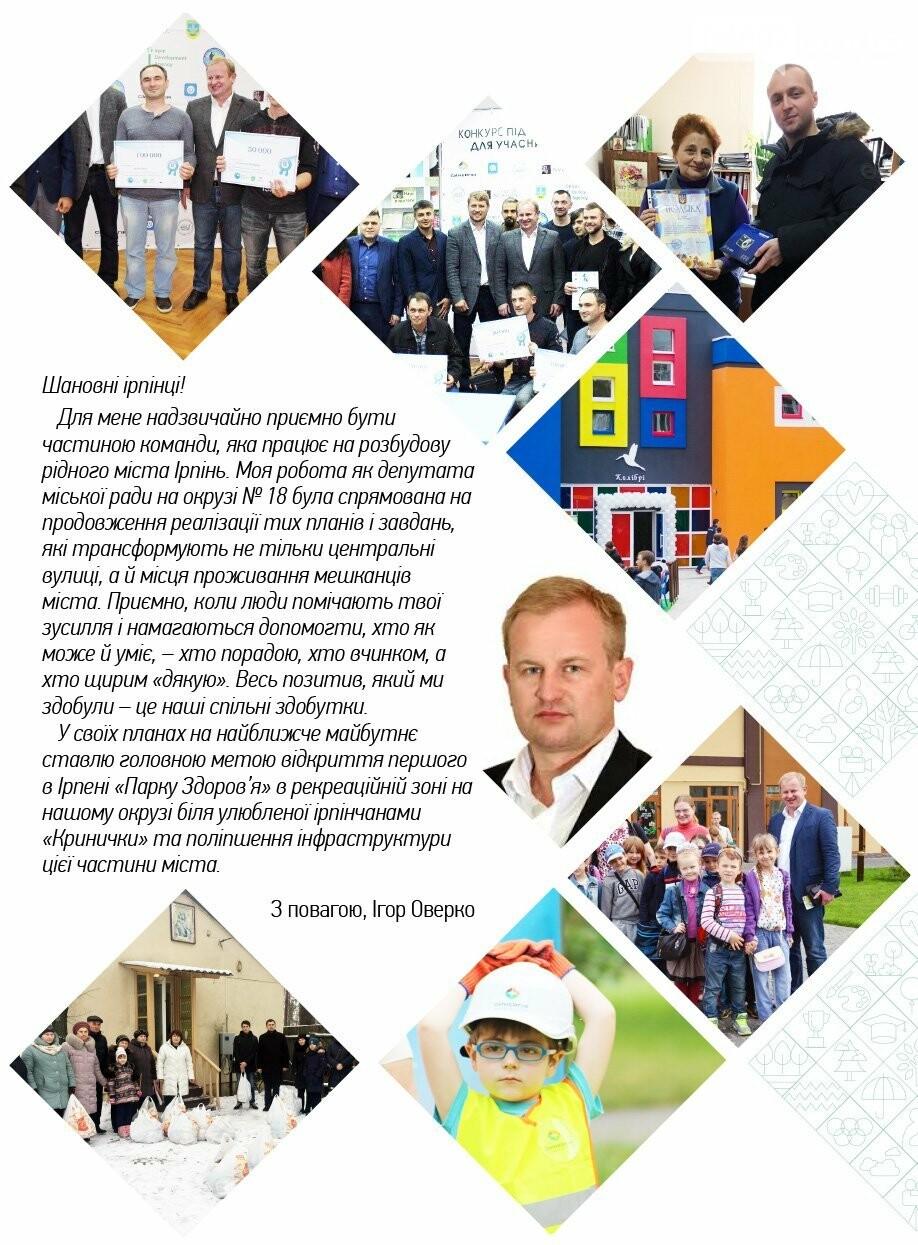 Ігор Оверко - звіт депутата, фото-2