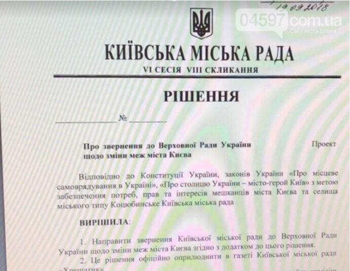 Столичні депутати просять Раду приєднати Коцюбинське до Києва, фото-1