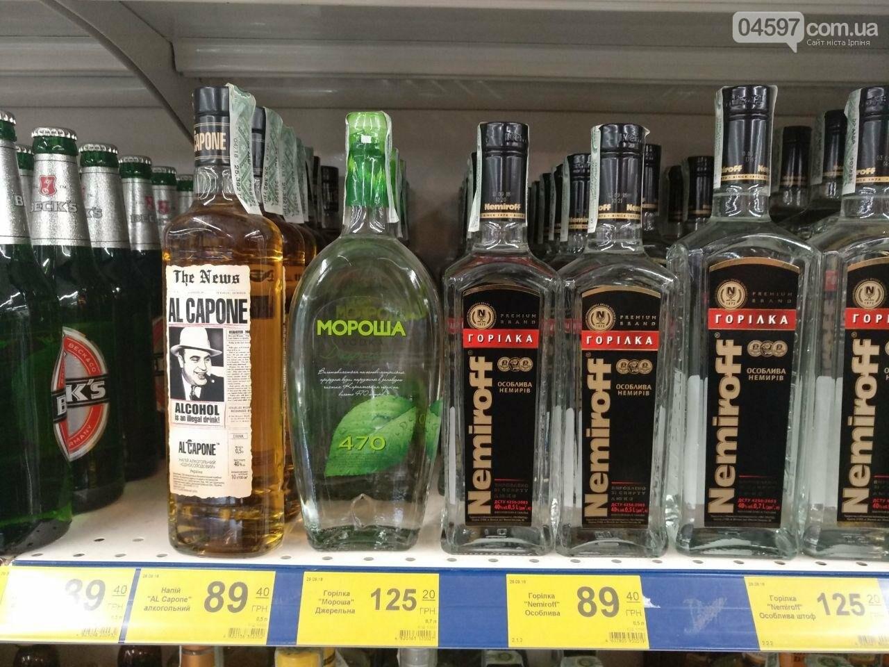 В Ірпені подорожчав алкоголь, фото-3