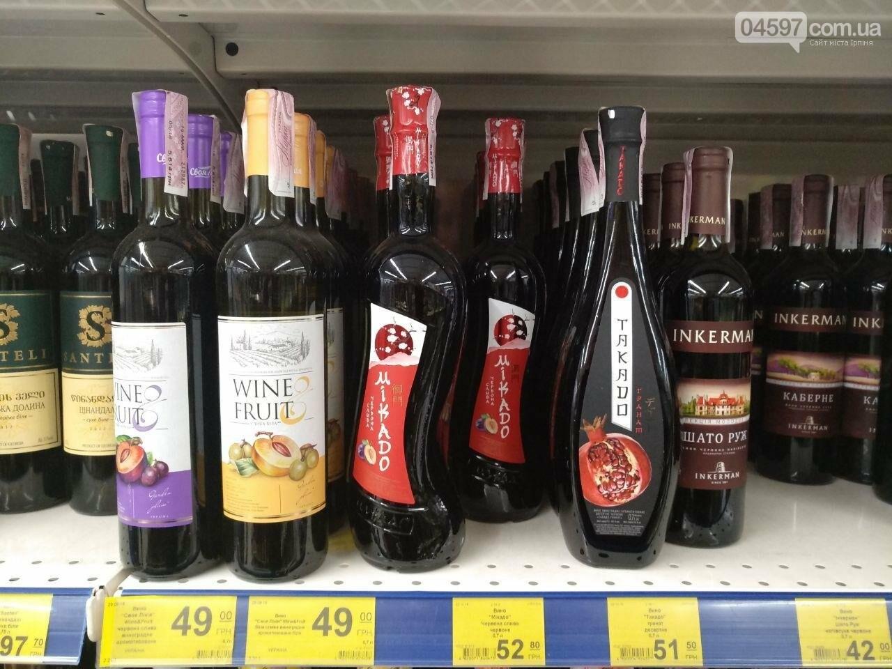 В Ірпені подорожчав алкоголь, фото-1