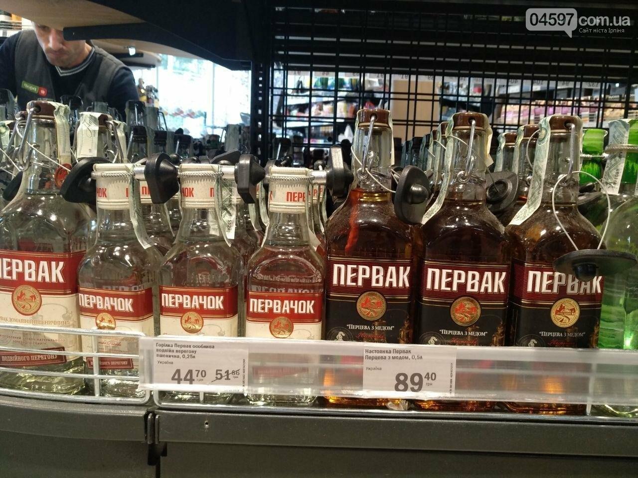 В Ірпені подорожчав алкоголь, фото-10